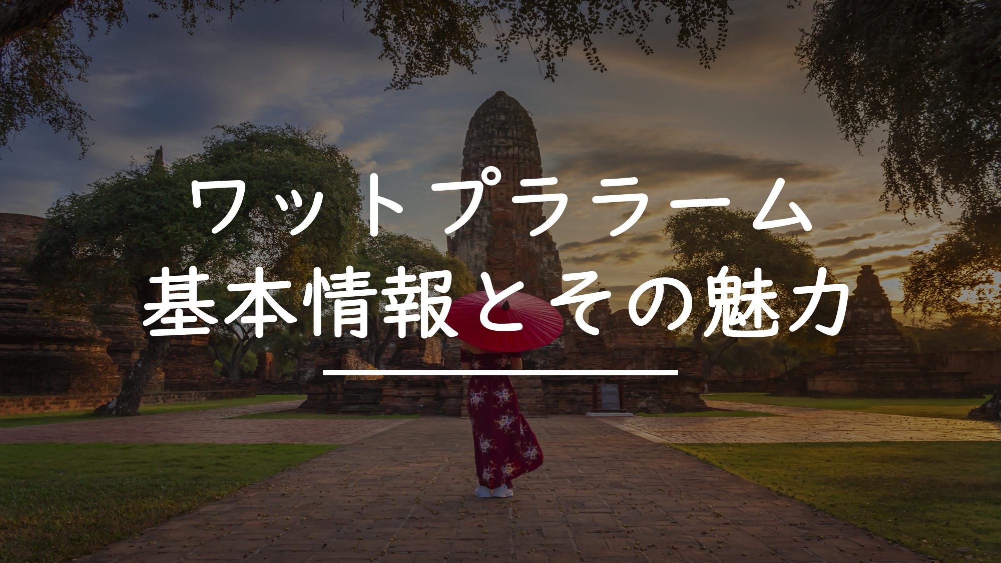 ワット プララームの基本情報や見所とは(Wat Phra Ram)
