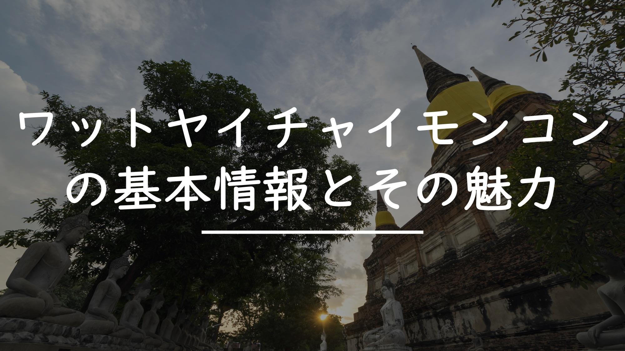 ワットヤイチャイモンコン:基本情報と見所(Wat Yai Chai Mongkon)