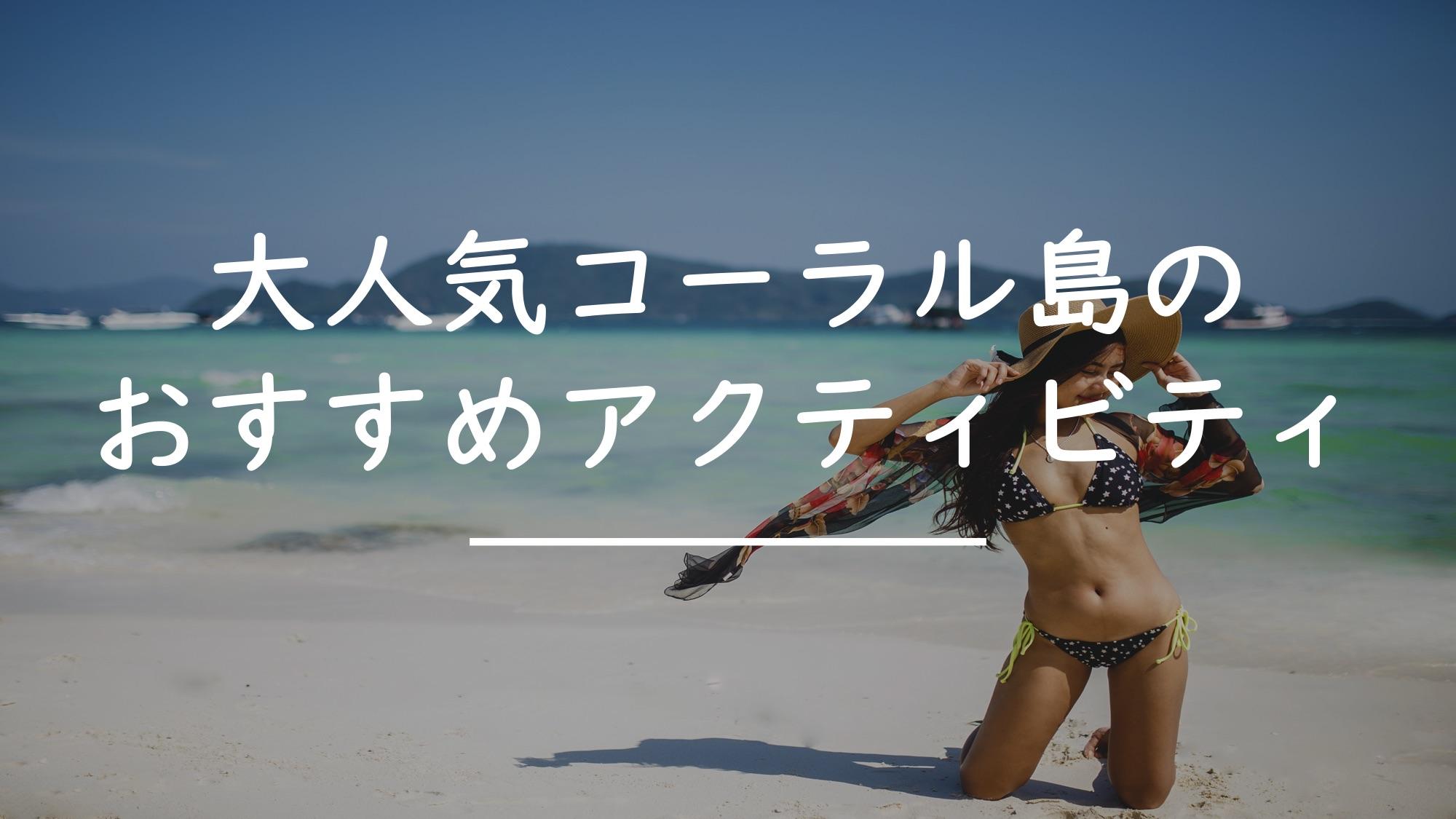 タイ【コーラル島】行き方やおすすめの楽しみ方!