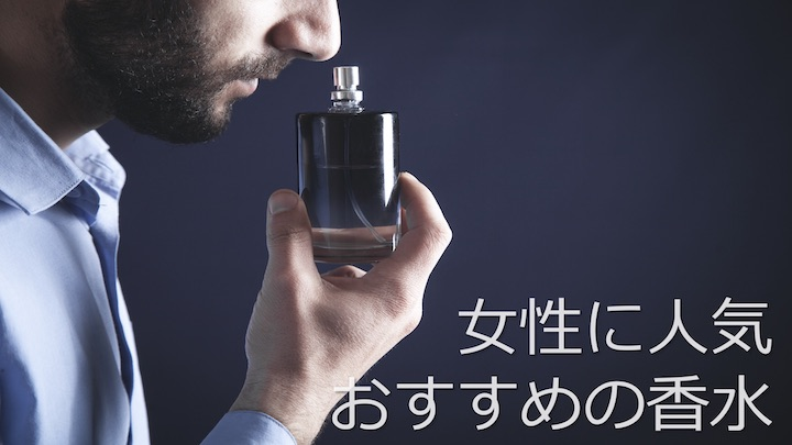 女性に人気の香水