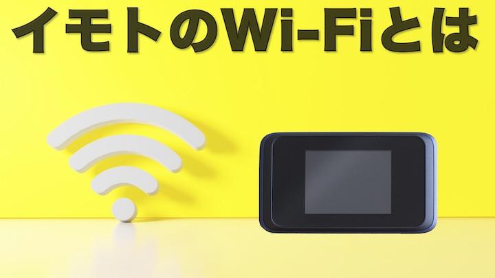 イモトのWi-Fiとは