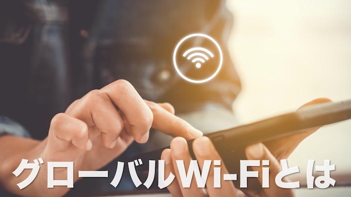 グローバルWi-Fiとは