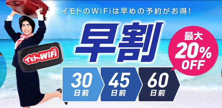イモトのWi-Fi 早割