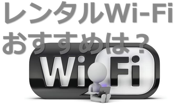 レンタルWi-Fi おすすめ