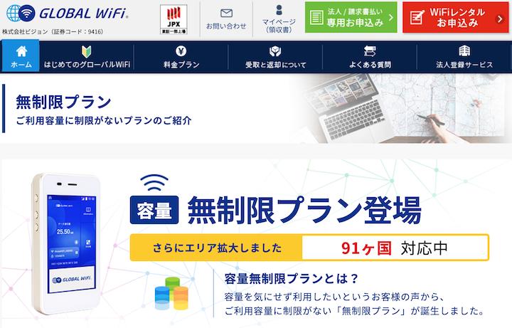 グローバルWi-Fi 無制限プラン