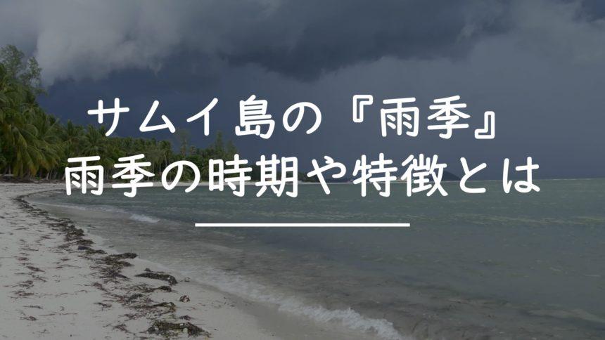 サムイ島の『雨季』と『乾季』!タイの雨季とは時期が違う? | タイNavi