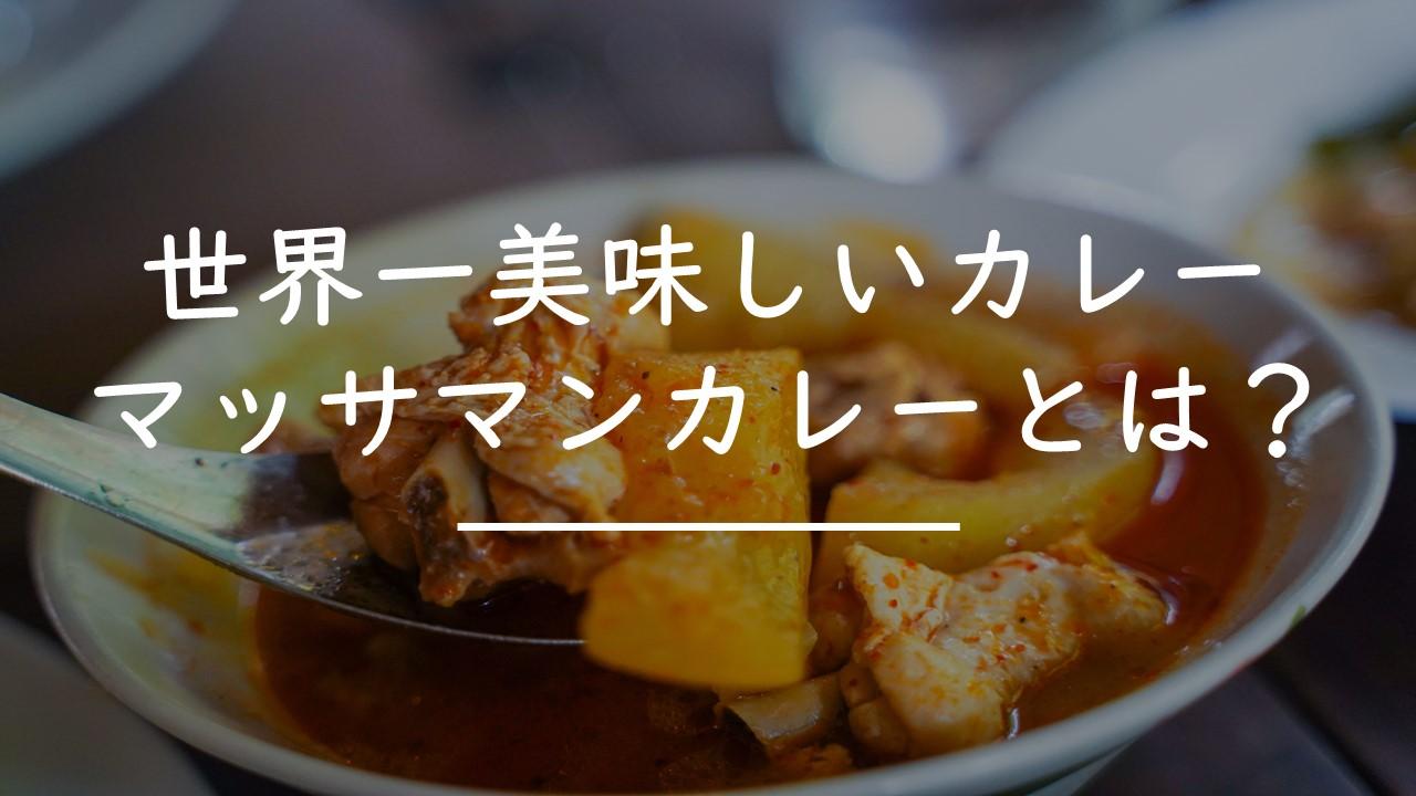 マッサマンカレーとは!世界一美味しいカレーを紹介します!